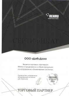 """ООО """"ДаблДом"""" является торговым партнером Rehau в продвижении и сбыте продукции по направлению """"Инженерные системы"""" картинка 4"""