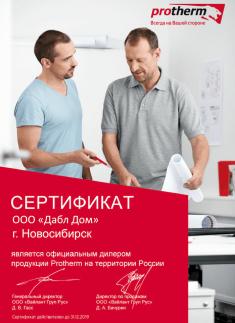 """ООО """"ДаблДом"""" является официальным дилером продукции Protherm на территории России. картинка 5"""