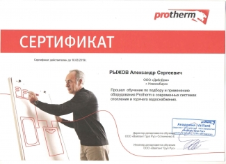 """ООО """"ДаблДом"""" прошёл обучение по подбору и применению оборудования Protherm в современных системах отопления и горячего водоснабжения. картинка 2"""